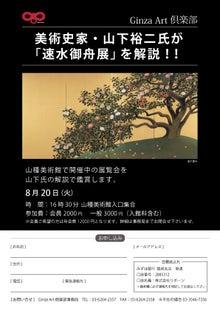 $チョコろぼろぐ-美術史家・山下裕二氏が「速水御舟展」を解説