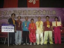 $横浜武術院・日本華侘五禽戯倶楽部のblog-表彰式