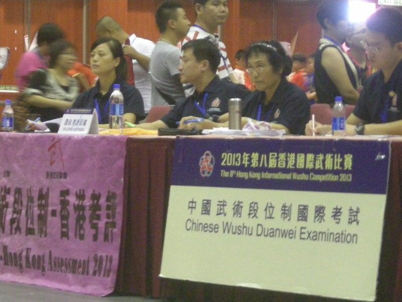 中国武術段位試験