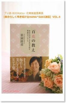 熊本フラワーアレンジメント教室  ナチュラルガーデン花saki