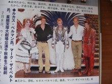 歌劇8月号 | 稲葉ひとみのヅカヅカブログ