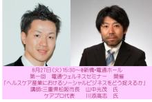 $ワンコイン健診「ケアプロ」川添高志のブログ-山中さん