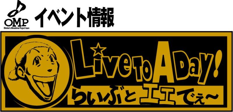 O.M.P. オフィシャルブログ-イベント情報ヘッド8月