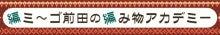編ミ~ゴ前田の編み物ブログ-編み物アカデミーロゴ