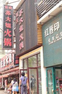 中国大連生活・観光旅行ニュース**-瀋陽 蘇大姐火鍋