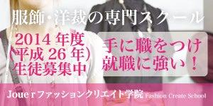 $大阪 南堀江のファッション・服飾 洋裁 専門学校ジュエスクール 生徒募集