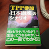 TPPで北海道は壊滅するの画像