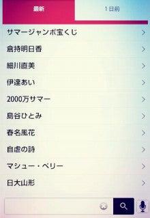 倉持明日香 オフィシャルブログ powered by Ameba-20130814_114748.jpg