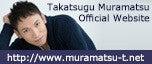 村松崇継オフィシャルブログ「Departure」Powered by Ameba