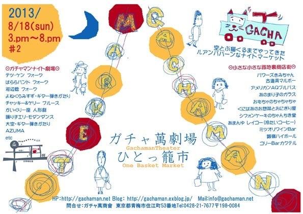 ねこてんのひとりごと-ガチャマーケット.jpg