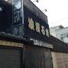 川越の喜多院に行ってきましたの画像