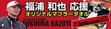 $福浦和也オフィシャルブログ「巧」Powered by Ameba