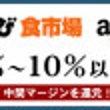 【お買い得情報~♪】…