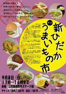 新ひだか桜ロコモコ 公式ブログ-第1回 うまいもの市
