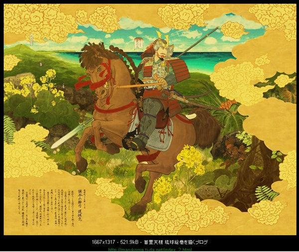 Okinawa通信-護佐丸4