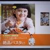 『世界一、おいしいパスタ』は9月上旬発売の画像
