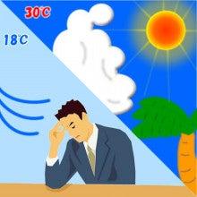 冷房病,冷え性,冷え症,症状,対策,夏場の冷え