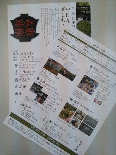 中国&台湾茶 遥かなる銘茶への旅(旧 中国茶deチャイナな気分)-楽・知茶祭