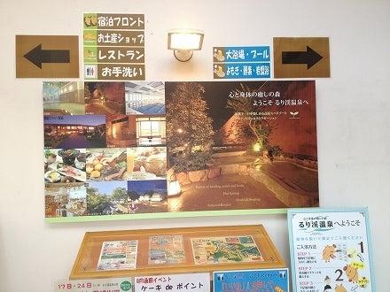 るり渓 川遊び&温泉