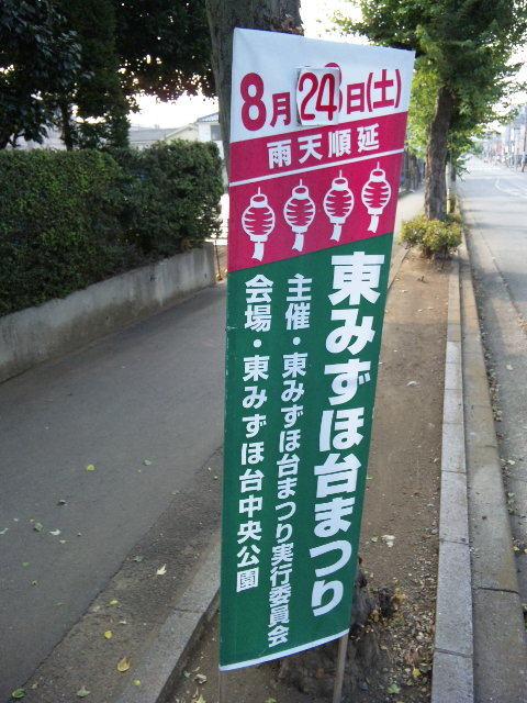 $みずほ台(東武東上線)駅東口徒歩1分の自転車預かり高橋駐輪場-東みずほ台祭り