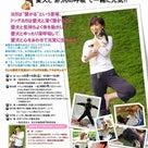 10/19「銀座deドッグヨガ」受付中!の記事より