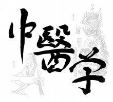お知らせ】中国医学通信講座のご...