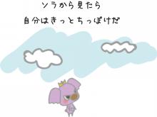 イキアタリ・バッタリ☆-20130818