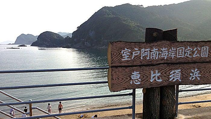 ののちゃんブログ-美波町恵比須浜ぶらり散策