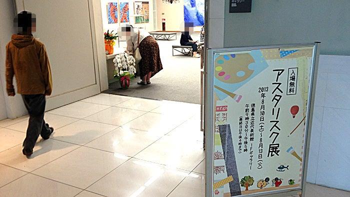 ののちゃんブログ-アスタリスク展