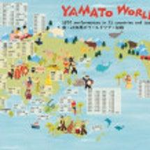 倭 -YAMATO