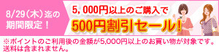 $アイサプリマートのブログ-5000円以上で500円割引