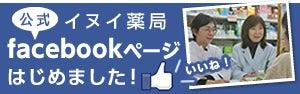 イヌイ薬局facebookページはじめました!