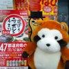KIRIN選ぼうニッポンのうまい!2013☆の画像