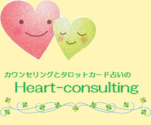 Heart-consulting