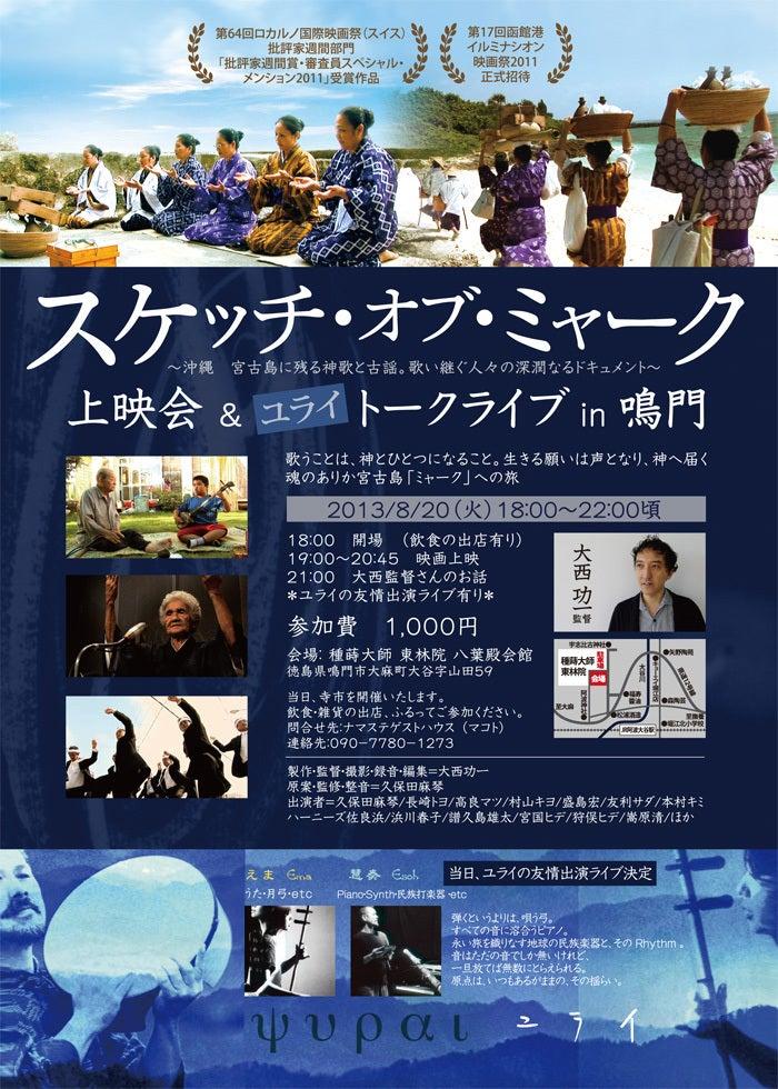 ののちゃんブログ-スケッチ・オブ・ミャーク鳴門上映会のチラシ