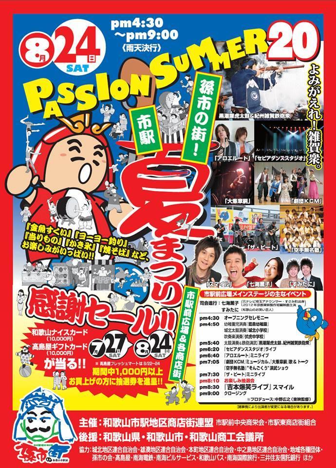 O.M.P. オフィシャルブログ-市駅前まつり2013