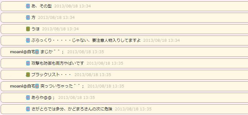 【29+30鯖微課金者のブログ】