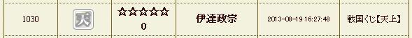【29+30鯖微課金者のブログ】-3