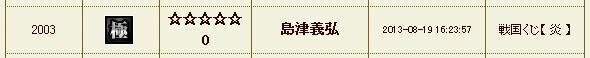 【29+30鯖微課金者のブログ】-2