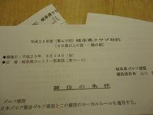 70台をめざすゴルファー支援!・名古屋の中古ゴルフショップ原田のブログ