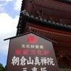 岐阜県:三重塔にも行ってきましたの画像