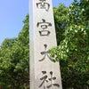 岐阜県:南宮大社へ行ってきました。の画像