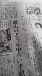 ナベちゃんの親娘しょうぎ旅-読売夕刊