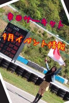 ガールズレーシングクラブ幸田-image