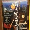 高野山のろうそく祭りは特別な供養の祭り★和歌山県の画像