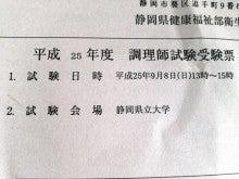 静岡 県 調理 師 試験
