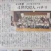 ∵ 新聞記事の画像