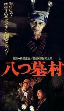 映画「八つ墓村」と「丑三つの村...