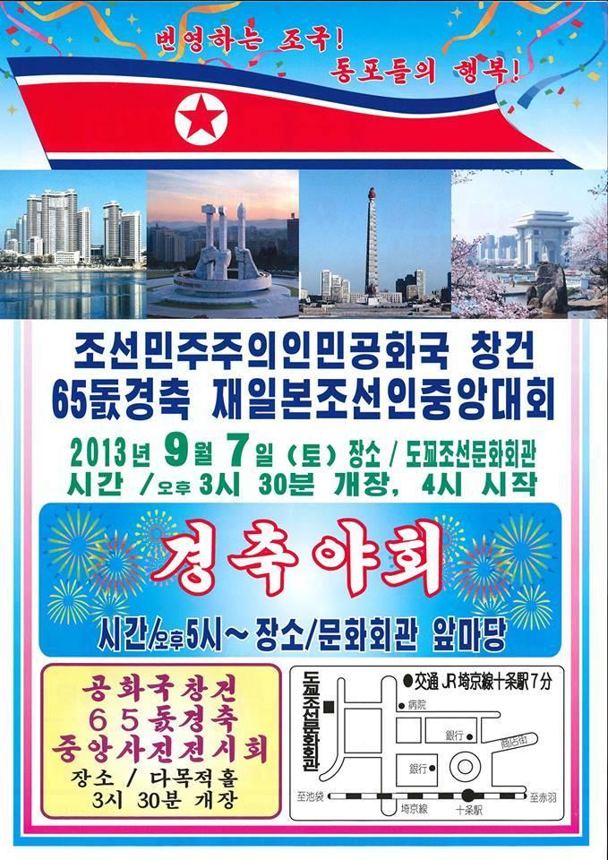 朝鮮民主主義人民共和国創建65周...
