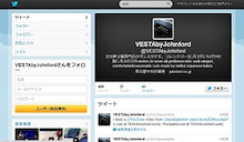 VESTA ヴェスタ-Twitter_top